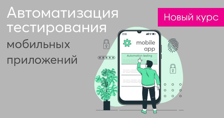 Автоматизация тестирования мобильных приложений