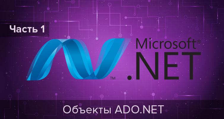 Объекты ADO.NET (Часть I)