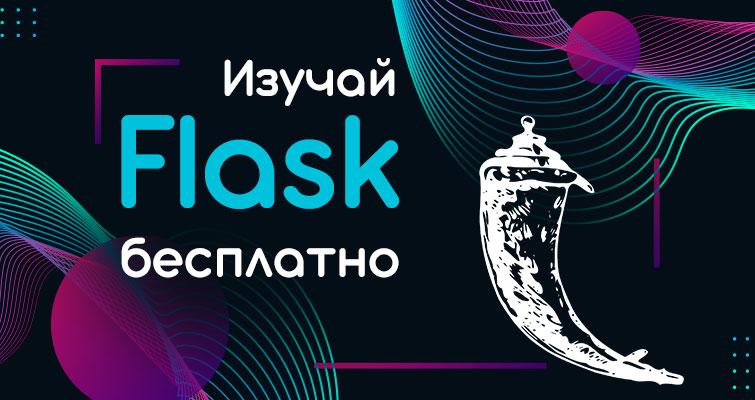 Изучай Flask бесплатно