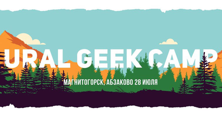 Ural Geek Camp 2018