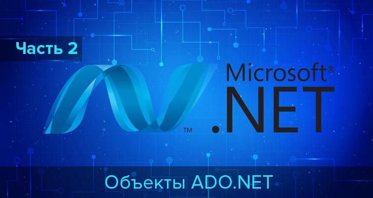 ADO.NET Объекты (Часть II)