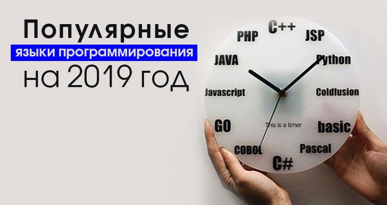 Популярные языки программирования на 2019 год