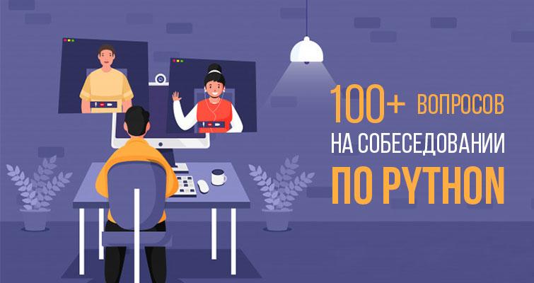 100+ вопросов по Python для Junior, Middle и Senior