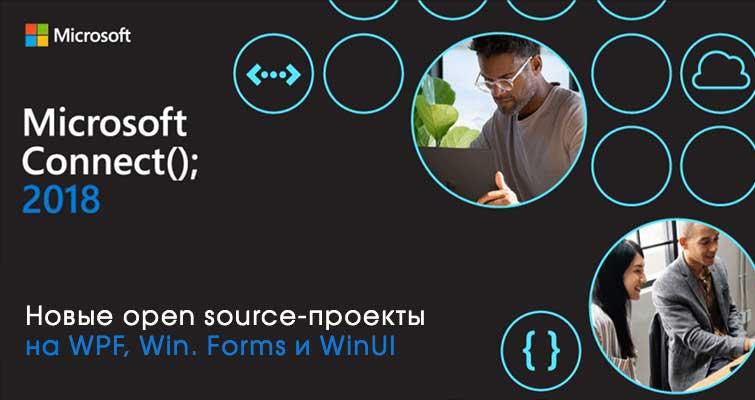 Новые open source-проекты на WPF, Win. Forms, и WinUI