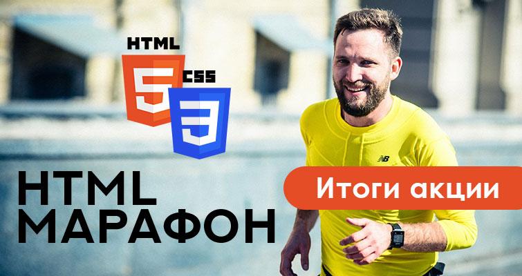 "Итоги акции ""HTML марафон""."