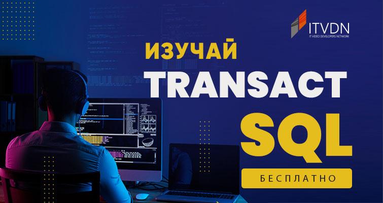 Изучай Transact-SQL бесплатно
