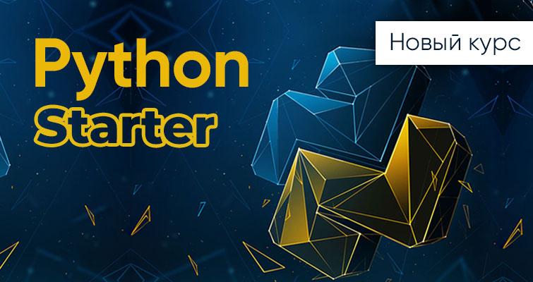 """Новый курс """"Python Starter"""""""