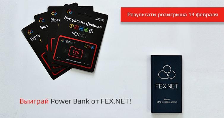 Розыгрыш виртуальных флешек от FEX.NET