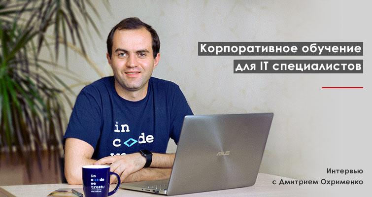 ITVDN для корпоративных клиентов. Интервью с Дмитрием Охрименко.