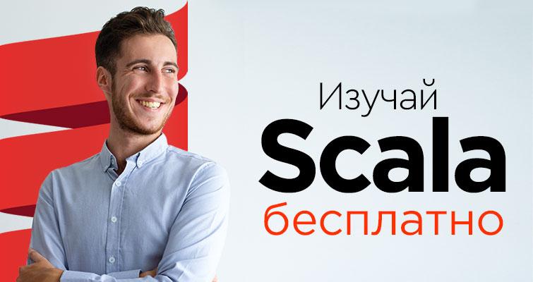 Изучай Scala бесплатно