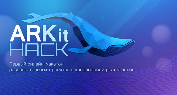 Открыт прием работ на первый онлайн-хакатон развлекательных проектов с дополненной реальностью – ARKit Hack