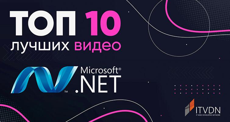 ТОП-10 лучших видео по .NET