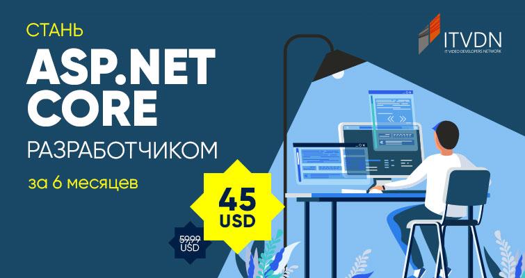 Стань ASP.NET Core разработчиком за 6 месяцев