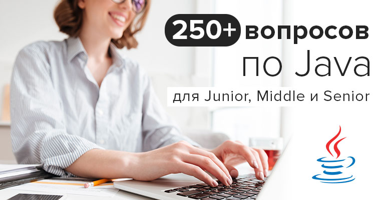 250+ вопросов по Java для Junior, Middle, Senior