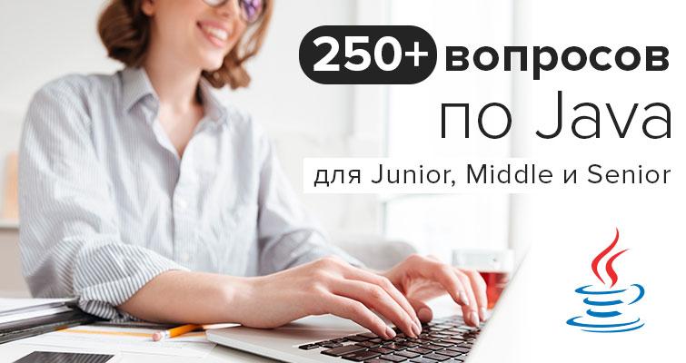 250+ вопросов по Java для Junior, Middle, Senior