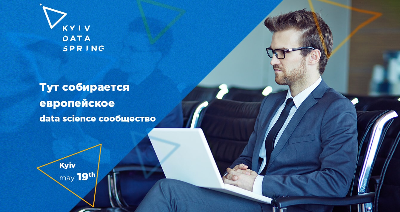 Kyiv Data Spring
