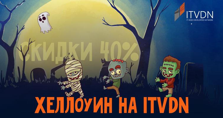 Хэллоуин на ITVDN