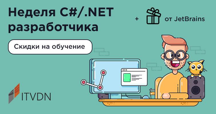 Неделя С#/.NET разработчика. Скидки на обучение