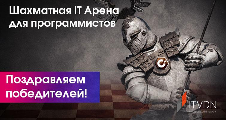 Поздравляем победителей Шахматной IT Арены для программистов