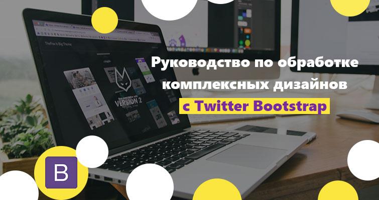 Руководство по обработке комплексных дизайнов c Twitter Bootstrap