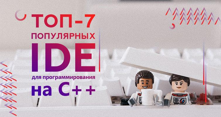 ТОП-7 популярных IDE для программирования на С++