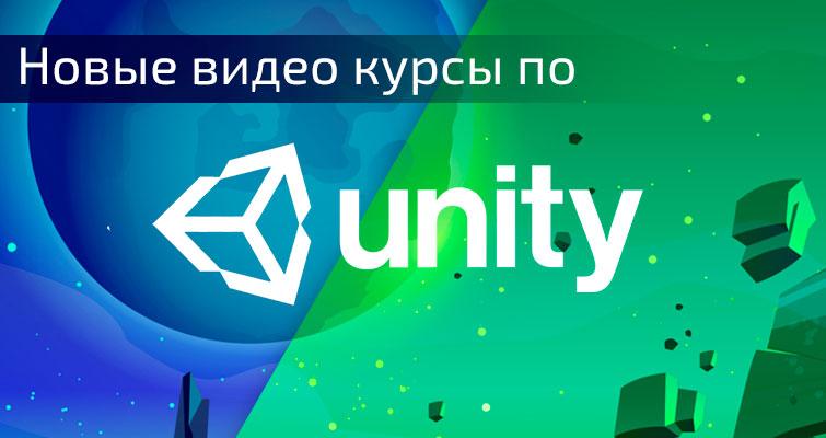 Новые видео курсы по созданию игр на Unity.