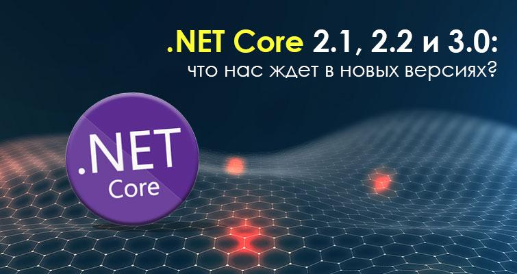 .NET Core 2.1, 2.2 и 3.0: что нас ждет в новых версиях?
