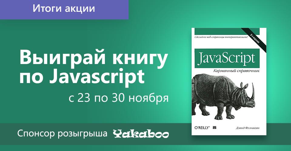 Итоги акции «Выиграй книгу по JavaScript»