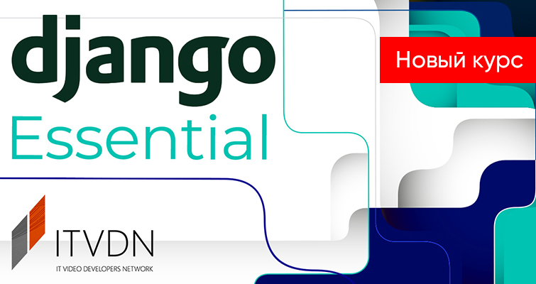Новый видео курс Django Базовый