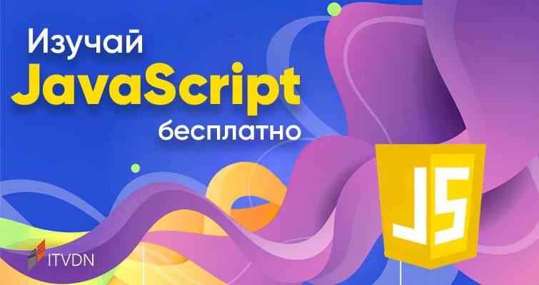Изучай JavaScript бесплатно
