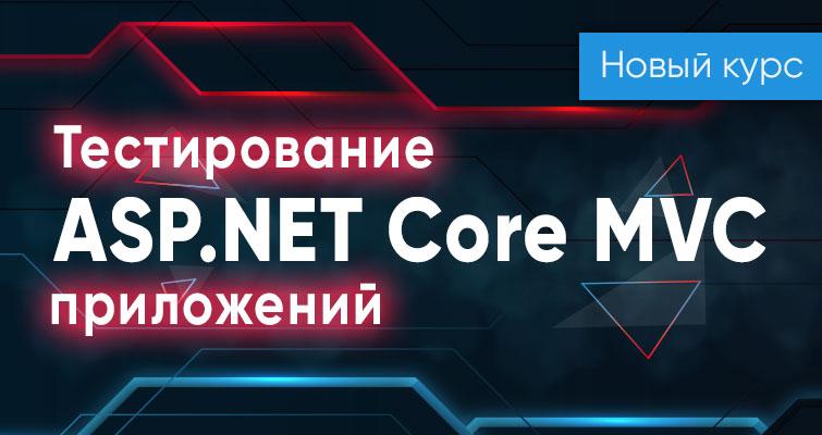 "Новый курс ""Тестирование ASP.NET Core MVC приложений"""