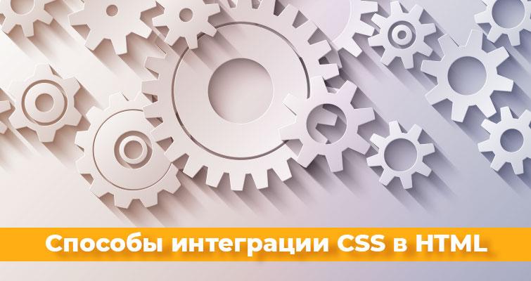 Способы интеграции CSS в HTML
