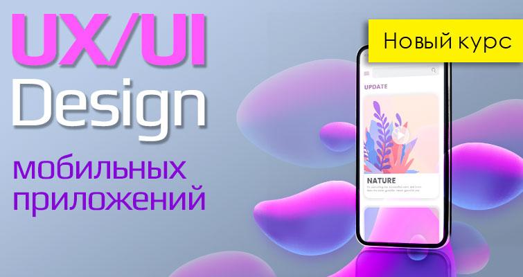 На ITVDN новый курс — UX/UI Design мобильных приложений.