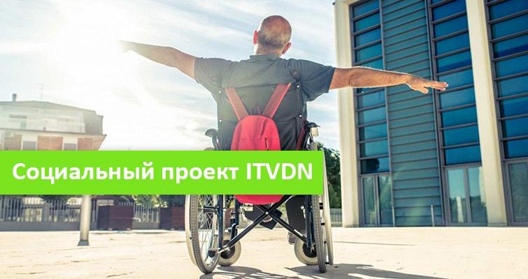 Социальный проект ITVDN