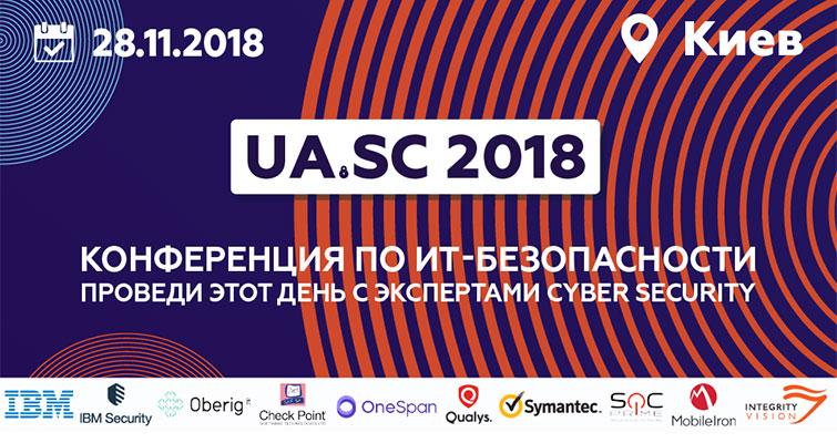 UA.SC 2018 - третья всеукраинская конференция по ИТ-безопасности