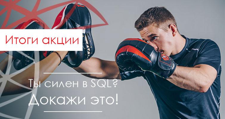 Итоги акции «Ты силен в SQL? Докажи это!»