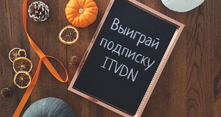 Выиграй подписку ITVDN