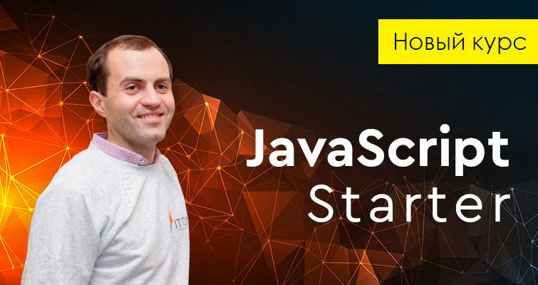Новый курс Дмитрия Охрименко - JavaScript Starter