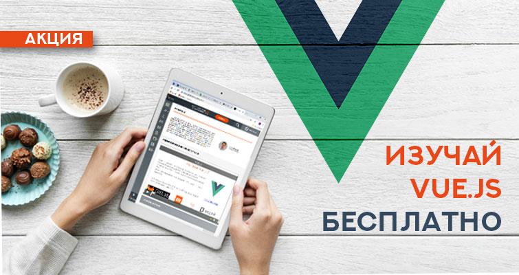 Изучай Vue.js бесплатно