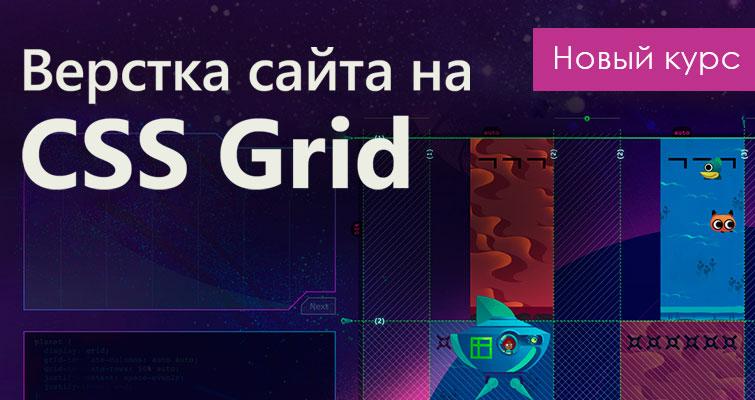 """Новый видео курс """"Верстка сайта на CSS Grid"""""""