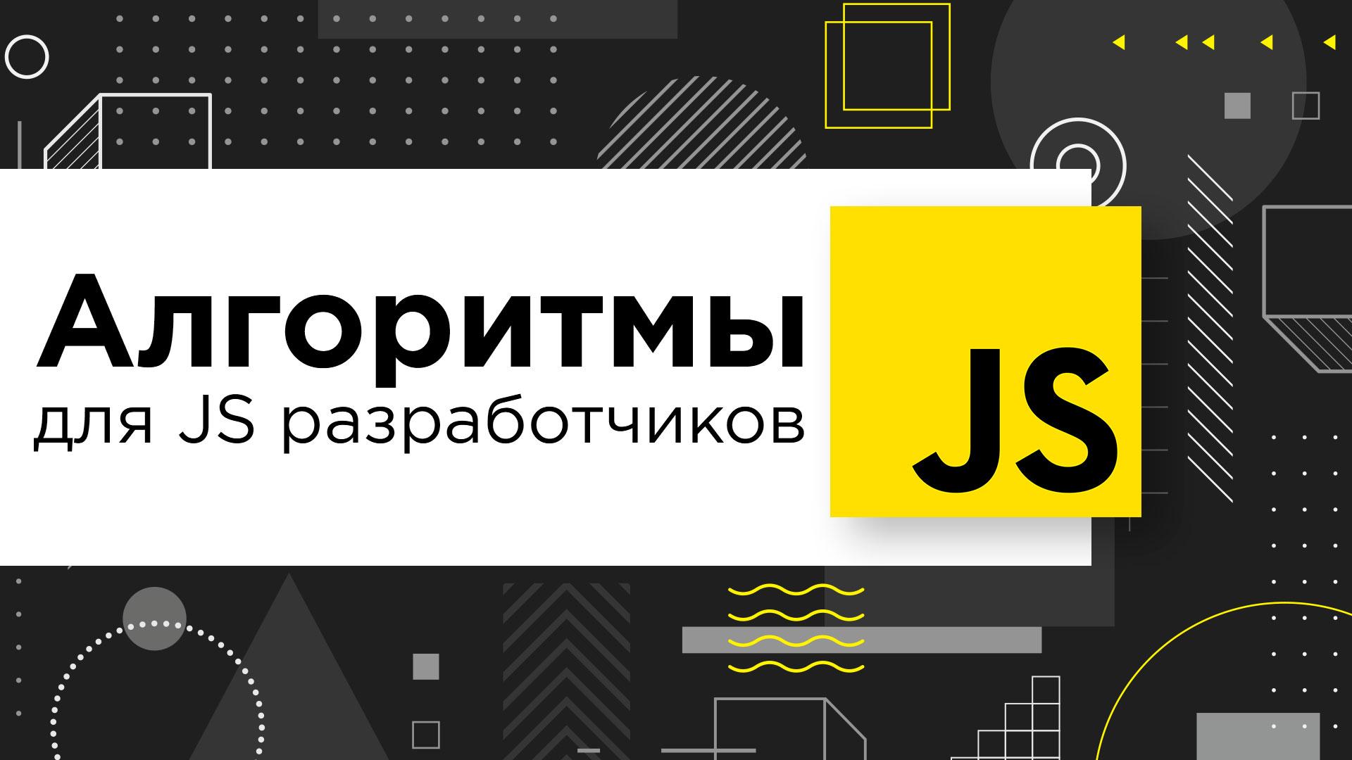 5 must have алгоритмов для JavaScript разработчиков