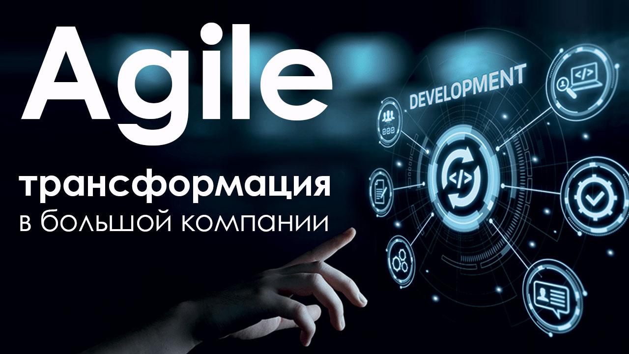 Agile трансформация в большой компании