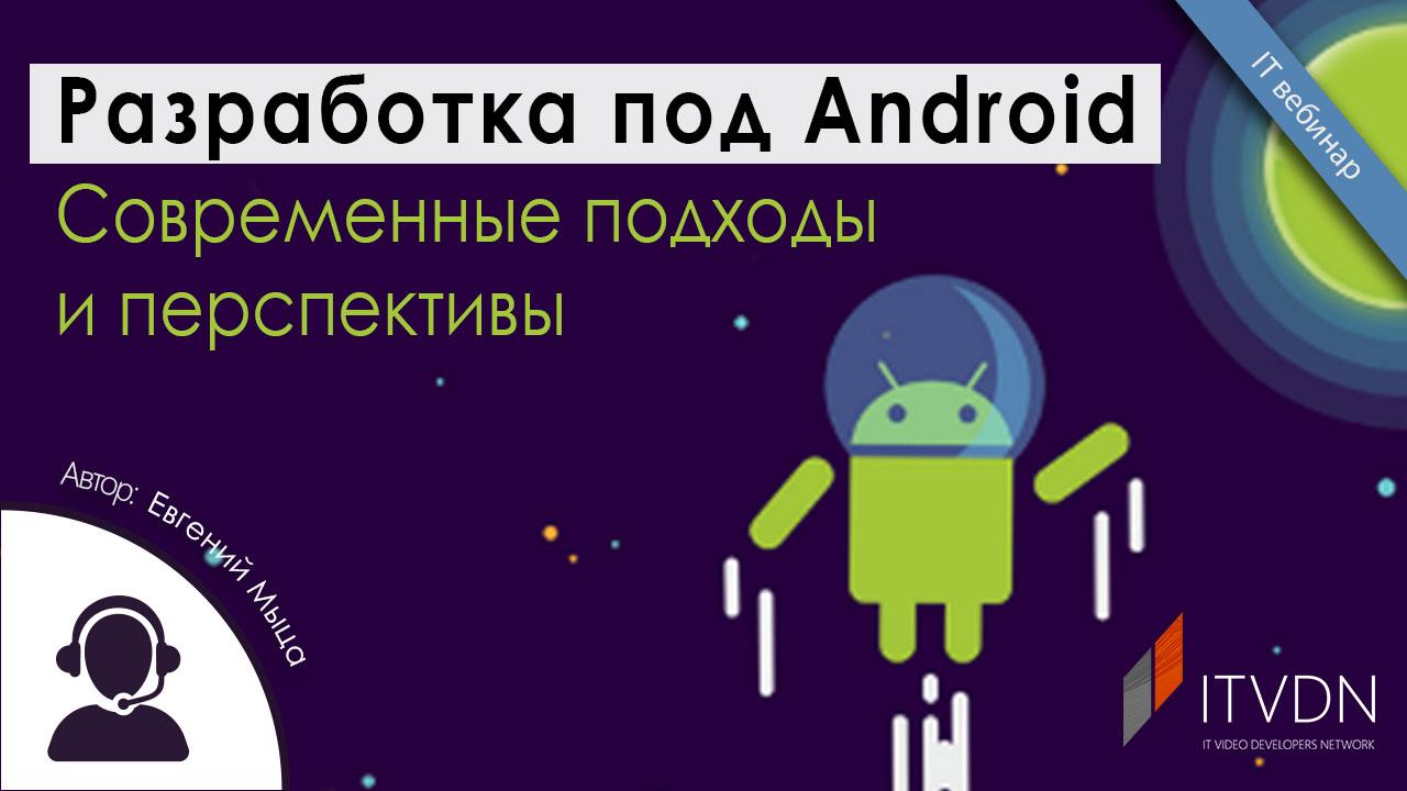 Разработка под Android. Современные подходы и перспективы