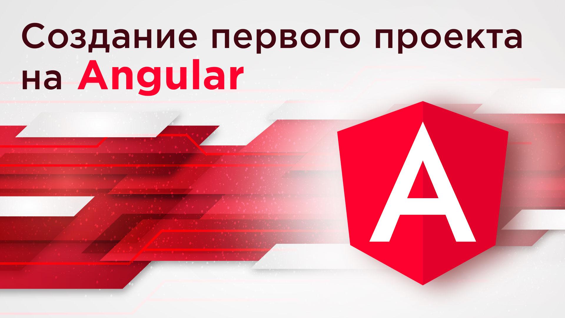 Обложка вебинара Создание первого проекта на Angular