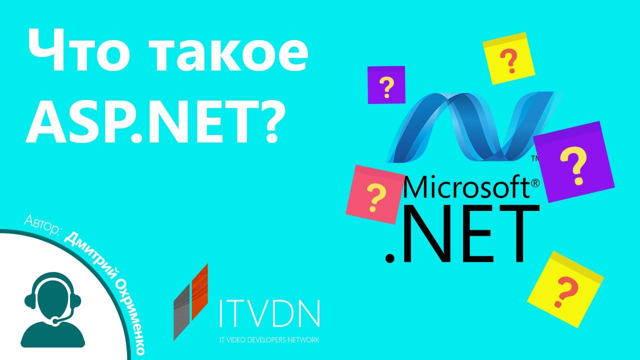 Что такое ASP.NET?