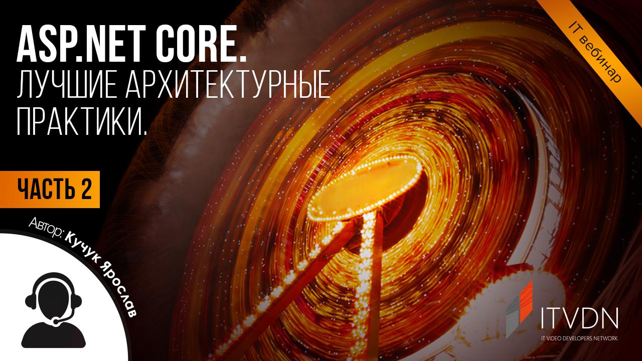 ASP.NET Core. Лучшие архитектурные практики. Часть 2