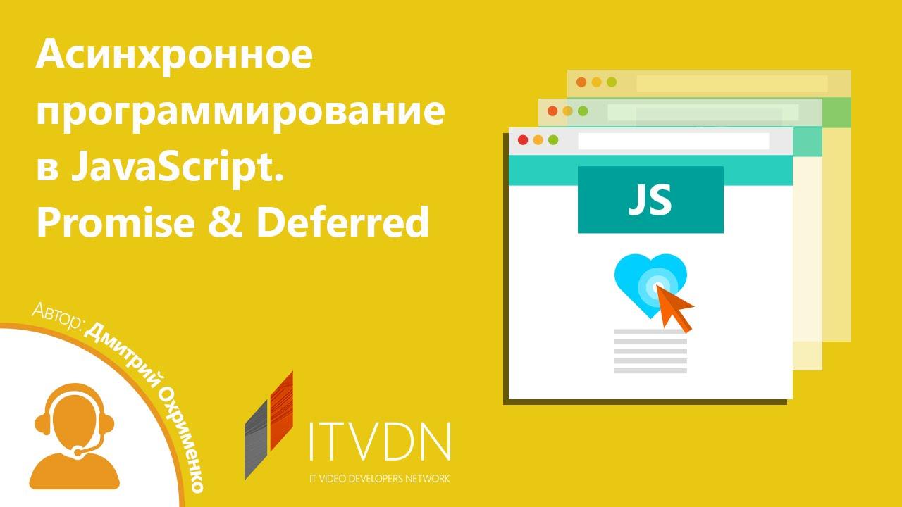 Асинхронное программирование в JavaScript. Promise & Deferred