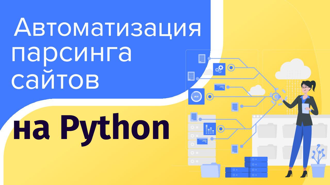 Автоматизация парсинга сайтов на Python