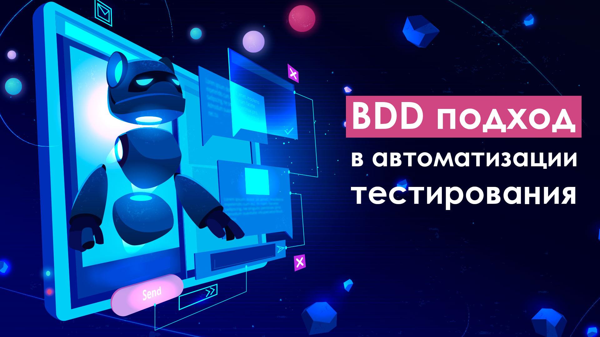 BDD подход в автоматизации тестирования