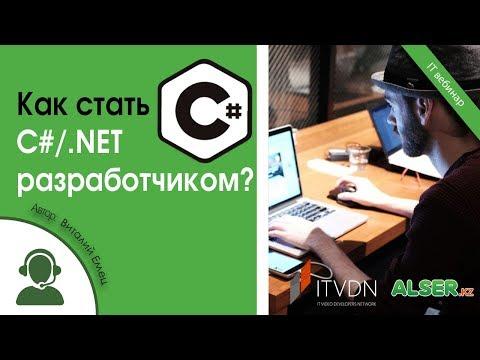 Как стать C#/.NET разработчиком?